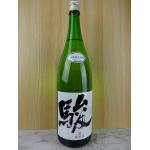 駿 純米酒 無濾過生原酒 1.8L  / いそのさわ