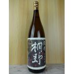 黒麹 薩摩 桐野1.8L(黒桐野) / 中俣酒造