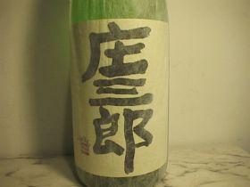 庄三郎 1800ml