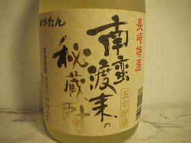 南蛮渡来の秘蔵酒「かぴたん」720ml