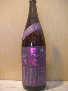 天吹 純米ひやおろし 雄町コスモス酵母 1.8L