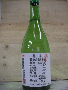 亀泉 初しぼり純米吟醸生原酒CEL-24 720ml