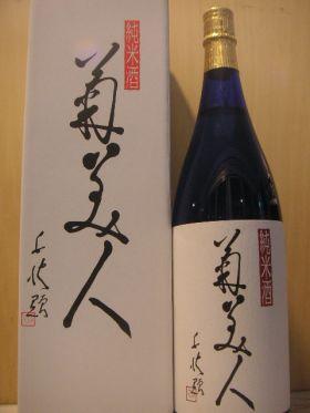 菊美人 特別純米酒 1.8L