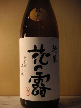 花の露 純米 1.8L