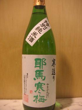 比翼鶴 特別純米「耶馬寒梅」1.8L