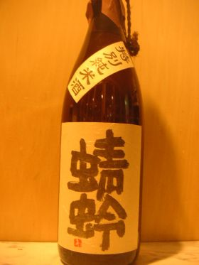 蜻蛉(とんぼ)特別純米/若波酒造