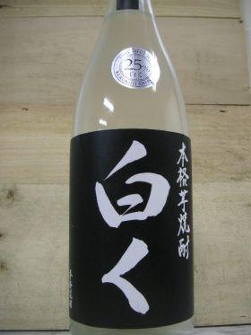 白く 黒麹仕込みにごり焼酎/姫泉酒造(資)