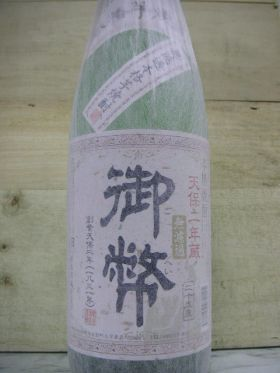 御幣 無濾過25度 1.8L/姫泉酒造
