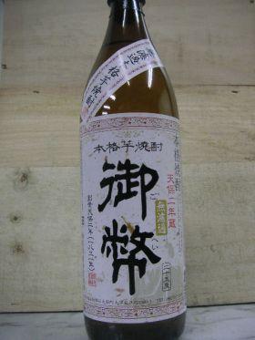 御幣 無濾過25度 900ml/姫泉酒造