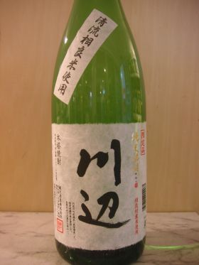 川辺 1.8L /繊月酒造