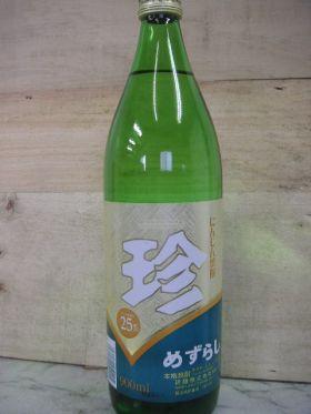 にんじん焼酎 珍(めずらし) 900ml/研醸