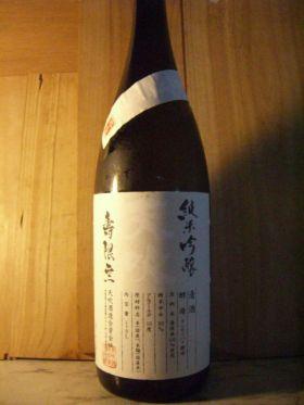 天吹 純米吟醸 壽限無(オシロイバナ酵母)生 1.8L