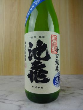 池亀 辛口純米 生原酒 720ml