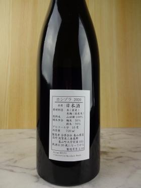 ホシゾラ2020 720ml / 基山商店(株)基峰鶴×PICFA