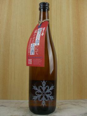 越の誉 雪の中にて寝かせたお酒 純米 720ml