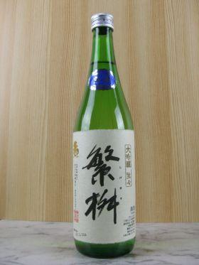 繁桝 春季大吟醸生生(春季限定品)720ml