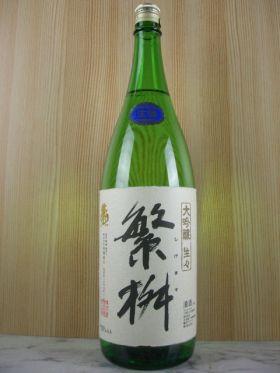 繁桝 春季大吟醸生生(春季限定品)1.8L