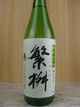 繁桝 吟のさと 壱火 純米大吟醸 720ml / 高橋商店