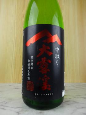 大雪渓 特別純米 無濾過生原酒(中取り手詰め)1.8L / 大雪渓酒造