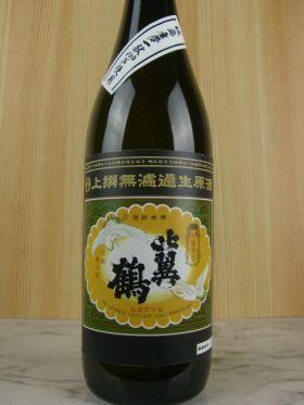 比翼鶴 本醸造(上撰)無濾過 生原酒 720ml