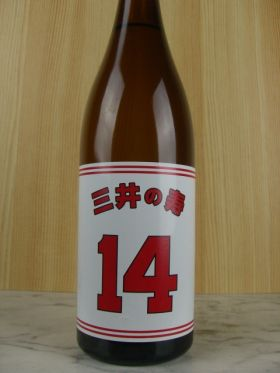 三井の寿 純米吟醸山田錦+14大辛口 生 720ml