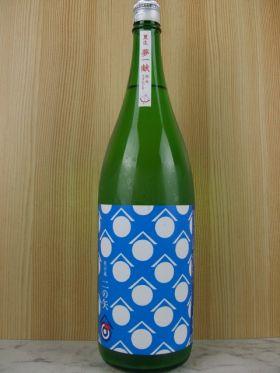 二の矢 山田錦(夏生)純米 1.8L/杜の蔵 夏季限定品