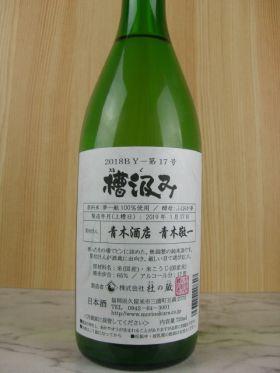 杜の蔵 槽汲み純米吟醸 無濾過生原酒 第17号仕込み夢一献 720ml
