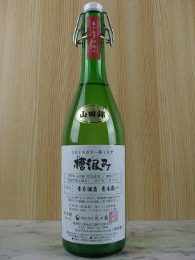 杜の蔵 槽汲み純米吟醸 第19号仕込み山田錦 720ml