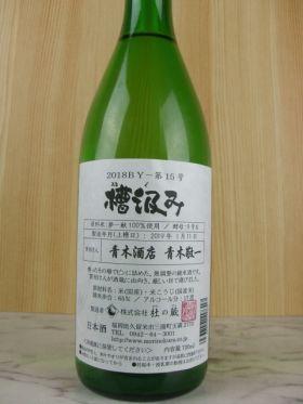 杜の蔵 槽汲み純米吟醸 無濾過生原酒 第15号仕込み夢一献 720ml