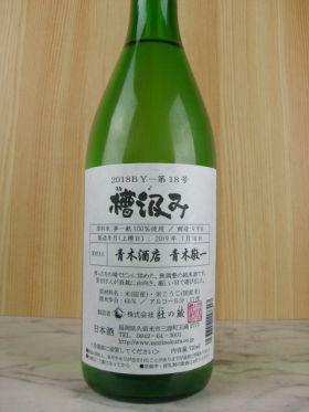 杜の蔵 槽汲み純米吟醸 無濾過生原酒 第18号仕込み夢一献 720ml