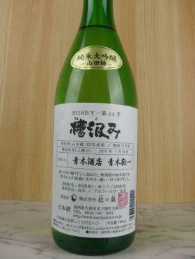 杜の蔵 槽汲み純米大吟醸 無濾過生原酒 第14号仕込み山田錦 720ml