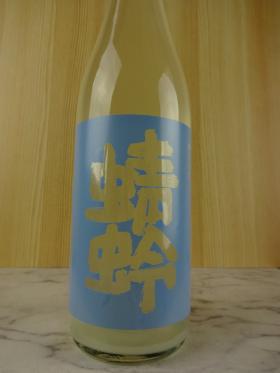 青とんぼ 純米うすにごり 720ml / 若波酒造