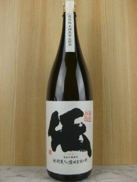 黄麹仕込み「伝」1.8L /薩洲濱田屋