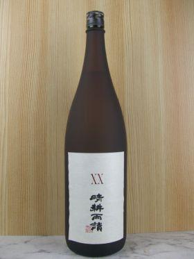 XX晴耕雨讀(だぶるえっくすせいこううどく)1.8L/佐多宗二商店