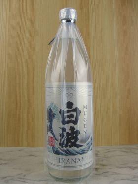 Mugen 白波 900ml / 薩摩酒造