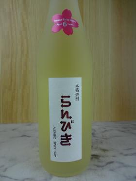 らんびき 桜(麦25度) / ゑびす酒造