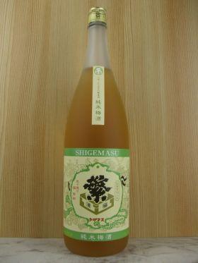 繁桝 純米梅酒 1.8L /高橋商店