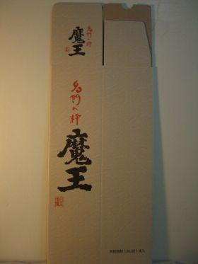 魔王専用化粧箱1.8L用